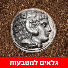 גלאי מתכות למטבעות